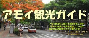 アット・アモイ ジャパン