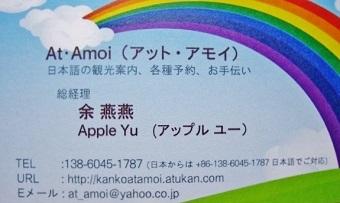 アット・アモイ名刺