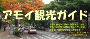 アモイ観光ガイド(アット・アモイTOP画像)