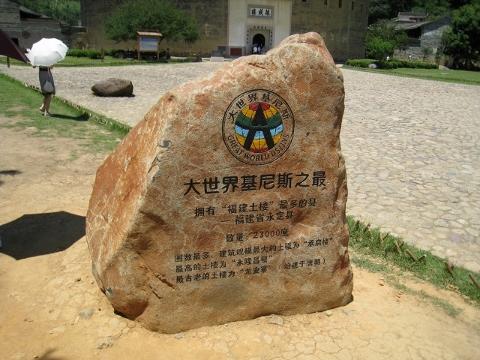 土楼(円形建築)の世界遺産の碑