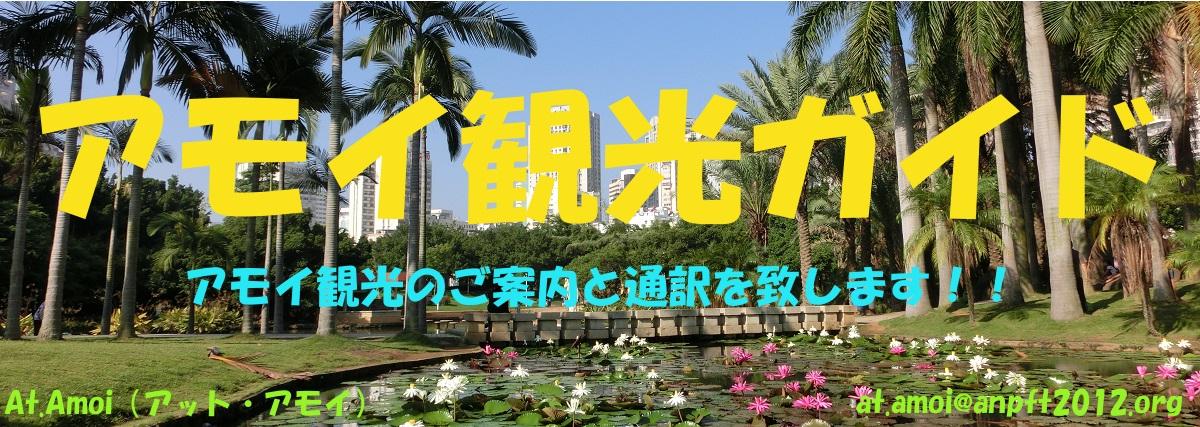 アモイ観光ガイド