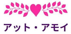 アットアモイのロゴ